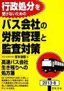 【中古】 行政処分を受けないためのバス会社の労務管理と監査対策 /吉本...