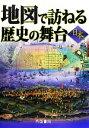【中古】 地図で訪ねる歴史の舞台 日本 /帝国書院編集部(著者) 【中古】afb
