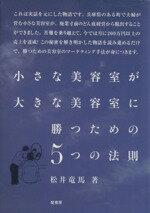 【中古】 小さな美容室が大きな美容室に勝つための5つの法則 /松井竜馬(著者) 【中古】afb