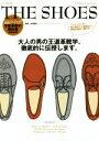 【中古】 THE SHOES 本格革靴の教科書 新装改訂版 大人の男の...