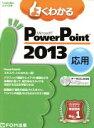 【中古】 よくわかるMicrosoft PowerPoint 2013 応用 /富士通エフ・オー・エム株式会社(著者) 【中古】afb