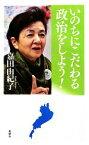 【中古】 いのちにこだわる政治をしよう! /嘉田由紀子(著者) 【中古】afb