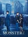 【中古】 MONSTERZ モンスターズ(Blu−ray Disc) /藤原竜也