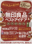 【中古】 無印良品の便利帖 晋遊舎ムック/実用書 【中古】afb