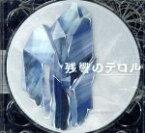 【中古】 残響のテロル オリジナル・サウンドトラック 2−crystalized− /菅野よう子(音楽),尾崎雄貴,Aimer 【中古】afb
