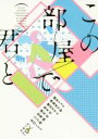【中古】 この部屋で君と 新潮文庫nex/アンソロジー(著者),朝井リ...