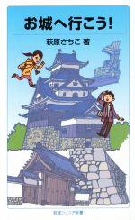 【中古】 お城へ行こう! 岩波ジュニア新書782/萩原さちこ(著者) 【中古】afb