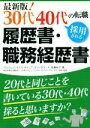 【中古】 30代40代の転職採用される履歴書・職務経歴書 /