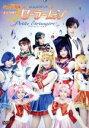 【中古】 ミュージカル 美少女戦士セーラームーン−Petit...