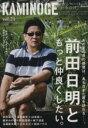 【中古】 KAMINOGE(vol.21) 世の中とプロレスするひろば 前田日明ともっと仲良くしたい。 /KAMINOGE編集部(編者) 【中古】afb
