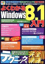 【中古】 よくわかるWindows8.1入門 COSMIC MOOK/情報・通信・コンピュータ 【中古】afb