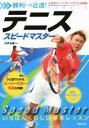 【中古】 テニス スピードマスター 勝利への近道! いちばん...