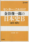 【中古】 センターはこれだけ!金谷俊一郎の日本史B〈近代・現代〉 /金谷俊一郎(著者) 【中古】afb