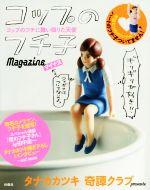 產品詳細資料,日本Yahoo代標|日本代購|日本批發-ibuy99|圖書、雜誌、漫畫|娛樂|數字|【中古】 コップのフチ子magazine マイナス コップのフチに舞い降りた天使 /タナカカツキ(…