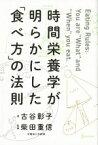 【中古】 時間栄養学が明らかにした「食べ方」の法則 /古谷彰子(著者),柴田重信(その他) 【中古】afb