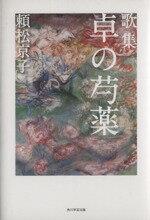 【中古】 歌集 卓の芍薬 朔日叢書91/頼松京子(著者) 【中古】afb