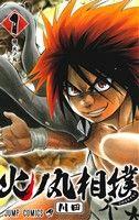 火ノ丸相撲/川田