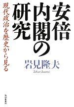 【中古】 安倍内閣の研究 現代政治を歴史から見る /岩見隆夫(著者) 【中古】afb