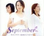 【中古】 冬のソナタ〜最初から今まで〜 /September 【中古】afb