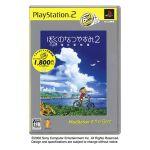 【中古】 ぼくのなつやすみ2 海の冒険編 PS2 the Best(再販) /PS2 【中古】afb