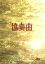 【中古】 協奏曲 D