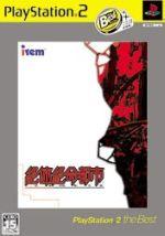 【中古】 絶体絶命都市 PS2 The Best(再販) /PS2 【中古】afb