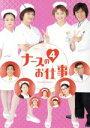 【中古】 ナースのお仕事4 DVD−BOX /観月ありさ,松...