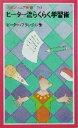 【中古】 ピーター流らくらく学習術 岩波ジュニア新書/ピーター・フランクル(著者) 【中古】afb