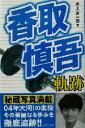 【中古】 香取慎吾 軌跡 /吹上流一郎(著者) 【中古】afb