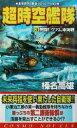 【中古】 超時空艦隊(3) 死闘!グアム沖海戦 コスモノベル