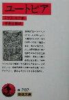 【中古】 ユートピア 岩波文庫/トマス・モア(著者),平井正穂(訳者) 【中古】afb