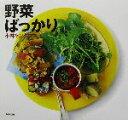 【中古】 野菜ばっかり /小林ケンタロウ(著者) 【中古】afb