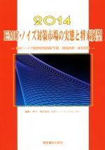【中古】 EMC・ノイズ対策市場の実態と将来展望(2014) /日本エコノミックセンター(編者) 【中古】afb