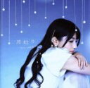 【中古】 月灯り(初回生産限定盤)(DVD付) /雨宮天 【中古】afb