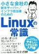 【中古】 小さな会社の新米サーバー/インフラ担当者のためのLinuxの常識 /中島能和(著者) 【中古】afb
