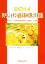 【中古】 リチウムイオン電池市場の実態と将来展望(2014) /日本エコノミックセンター(編者) 【中古】afb