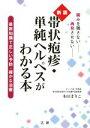 【中古】 帯状疱疹・単純ヘルペスがわかる本 新版 /本田まり...