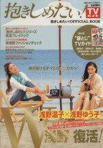 【中古】 抱きしめたい!TVガイド 抱きしめたい!OFFICIAL BOOK TOKYO NEWS MOOK/芸術・芸能・エンタメ・アート(その他) 【中古】afb