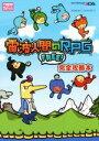 【中古】 ニンテンドー3DS 電波人間のRPG FREE!完...