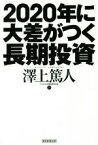 【中古】 2020年に大差がつく長期投資 /澤上篤人(著者) 【中古】afb