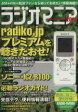 【中古】 ラジオマニア(2014) 三才ムック/三才ブックス(その他) 【中古】afb