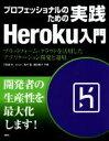 【中古】 プロフェッショナルのための実践Heroku入門 プラットフォーム・クラウドを活用したアプリケーション開発と運用 /相澤歩(著者),arton(著者),鳥井雪(著者) 【中古】afb