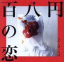 【中古】 百八円の恋(初回限定盤)(DVD付) /クリープハイプ 【中古】afb