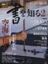 【中古】 書を知る(2) 美しき日本の書 SAN−EI MOOK大人の...