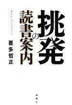 【中古】 挑発の読書案内 /喜多哲正(著者) 【中古】afb
