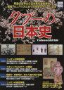 【中古】 タブーの日本史 衆道の世界から日本軍の虐殺事件 暗殺・カニバリズムまで日本史のタブーに迫る ...