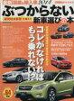 【中古】 ぶつからない新車選びの本(2014) CARTOP MOOK/株式会社イーグル(編者) 【中古】afb