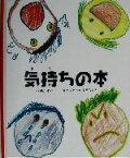【中古】 気持ちの本 /森田ゆり(著者),たくさんの子どもたち(その他) 【中古】afb