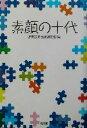 ブックオフオンライン楽天市場店で買える「【中古】 素顔の十代 /読売新聞東京本社世論調査部(編者 【中古】afb」の画像です。価格は198円になります。