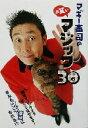【中古】 マギー審司のお笑いマジック30 /マギー審司(著者) 【中古】afb